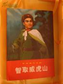 革命现代京剧 智取威虎山【1970一版一印大32开】附毛主席语录多页彩图近全品