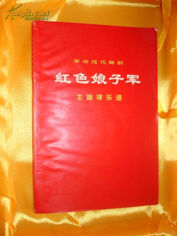 革命现代舞剧《红色娘子军》主旋律乐普9.5品【1970一版一印】大32开