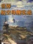 世界航空母舰实录