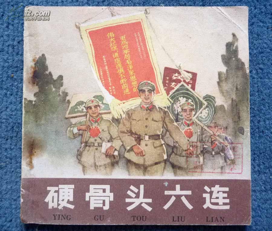 (学习解放军连环画库)之《硬骨头六连》1965年1版1印大开本连环画
