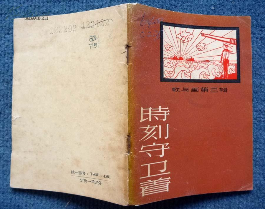 林作襄剪纸*上海人美59年1版1印 《时刻守卫着》(歌与画第三辑)*精美装帧微型画册