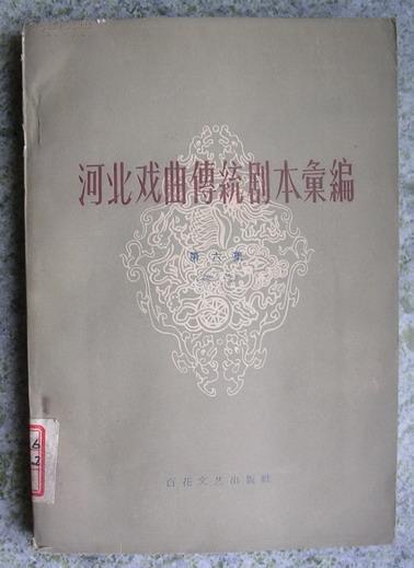 河北戏曲传统剧本汇编 第六集(丝弦)
