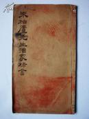 民国字帖:王同愈·朱柏庐先生治家格言