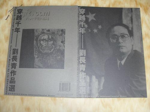 穿越千年 刘长青作品选 正版未阅 库存20本 n2287