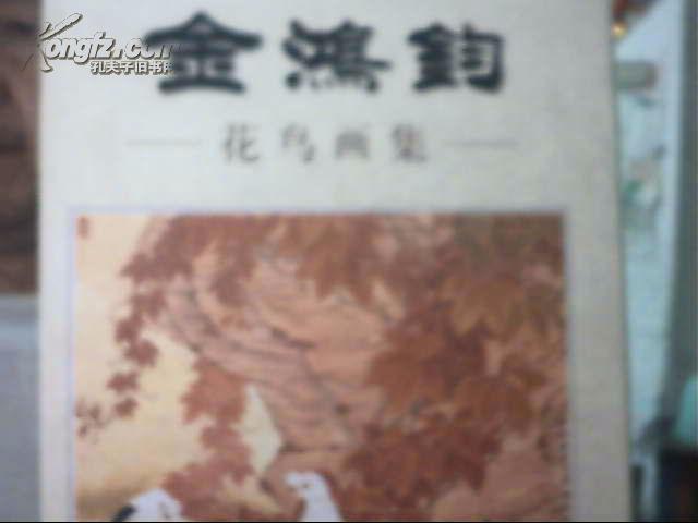 金鸿钧花鸟画集 --8开精装版护封全