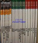 中国法书选  全60册(可以分册售)
