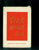 星星之火可以燎原---明信片(4张全)内页全品