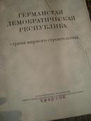 苏联旧书(图书馆藏)