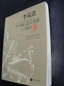 李岚.清/著《音乐笔谈——欧洲经典音乐部分》(附光盘一张)16开本377页2004年9月一版一印原价68元现售36元[D1-3-3]