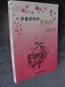 音乐类《琴童妈妈的金钥匙》(有现货)2009年1月一版一印3210册原价28元现售15元[D1-1-1]