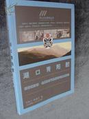 文艺、音乐类《庐山文化研究丛书——湖口青阳腔》2007年12月一版一印1600册[D1-1-1]