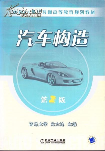 汽车构造 第2版(包邮挂号印刷品)