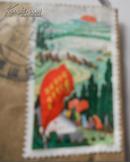 特字头牧业学大寨实寄封邮票带原信