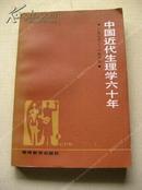 《中国近代生理学六十年》86年1版1印 包挂刷
