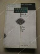 《中国民法案例与学理研究:债权篇》包挂刷