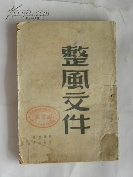 整风文件-1950年(竖版)