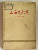 上海民歌选-1958年初版(插图多)