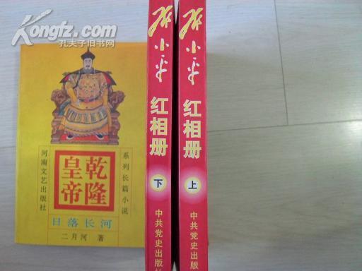 邓小平红相册(上下)