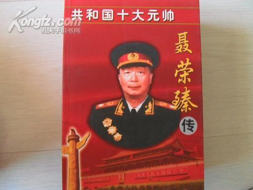 共和国十大元帅 (聂荣臻)