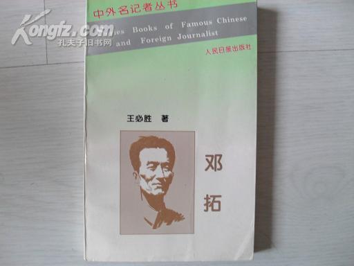 中外名记者丛书《邓拓》