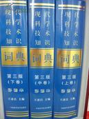 现代科学技术知识词典·第三版·彩图本(上中下)