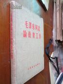 毛泽东同志论教育工作 (1958年出版布面精装)