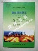 氧化铝制取工(上 下册)(国家职业资格培训教程)