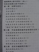 黄鸣鹤/著  社会主义法制-中国-文集《法治的罗马城》修订版 [C6]