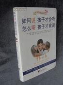 父母与孩子沟通的圣经《如何说孩子才会听、怎么听孩子才肯说》(软精装)2007年一版一印原价26.8元现售15元[C6]