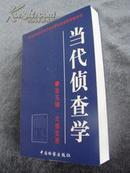 张玉镶/等著《当代侦查学》本书已列为北京大学法律学系侦查学教科书  (有现货)1998年一版一印6000册654页[C6]