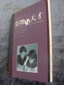 [美]塞德兹/著  早期教育《哈佛天才与素质教育典藏文库——俗物与天才》(有现货)2001年8月一版一印10000册[C6]