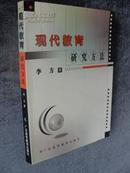 《现代教育研究方法》(见描述) 16开本2004年印5000册原价36元现售7元[C7]
