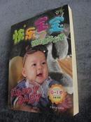 婴幼儿-哺育-家庭教育(0—1岁) 《 快乐宝宝智能训练方案》16开本2005年10月一版一印5000册原价48元现售15元[C7]