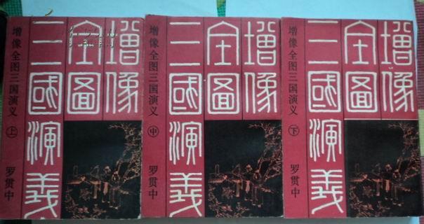 :《增像全图三国演义》——上中下册,85年一版一印,品相如图