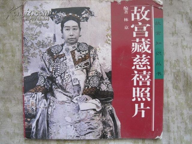 故宫藏慈禧照片--故宫知识丛书