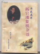 弈苑英华:杨官璘象棋杂谈(库存书)