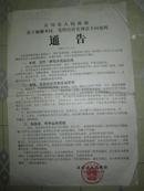 【布告】灵川县人民政府关于加强木材,毛竹经营管理若干问题的通告8开见图