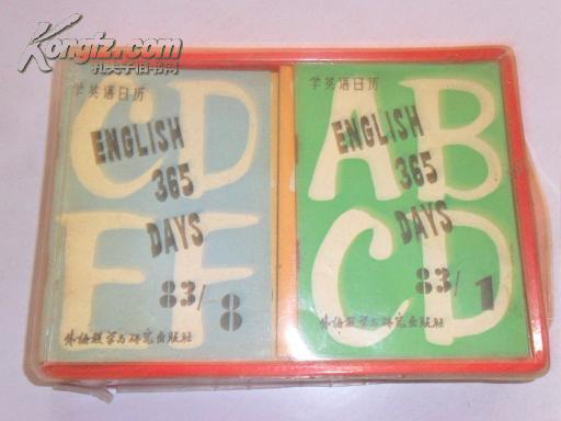 1983年学英语日历1-12月缺3月图片