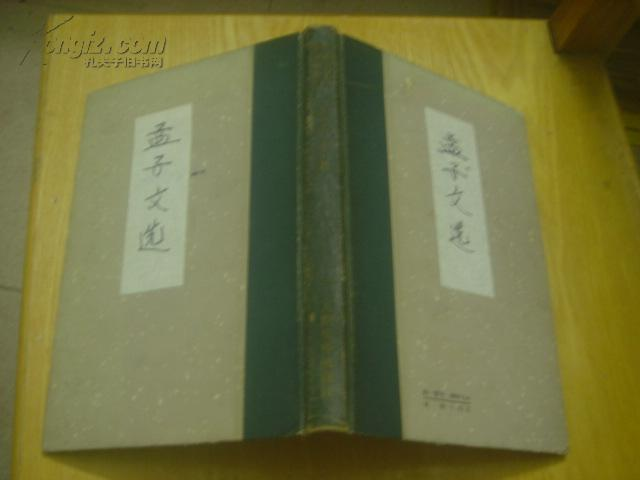 中国古典文学读本丛书;孟子文选(59年2印 精装)