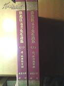 《洪北江先生遗集》 2-3 卷施阁文续编,卷施阁诗,卷施阁乙集