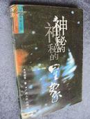 中华神秘文化书系《神秘的星象——冥冥天机的千古追求》[D1-2-2]