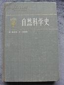 (英) 斯蒂芬.F.梅/著《自然科学史》(硬精装本)印601页(见描述)[D1-2-2]