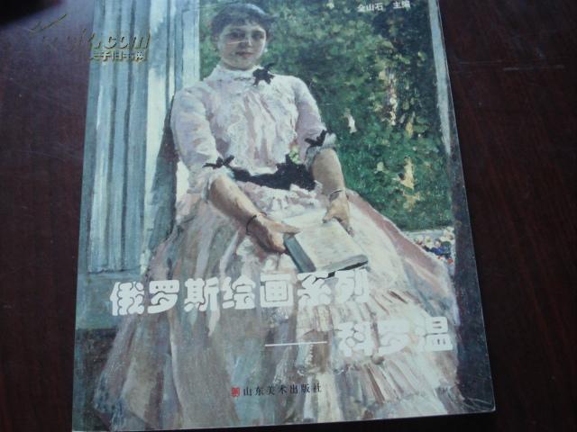 精品图书《俄罗斯绘画系列----科罗温》