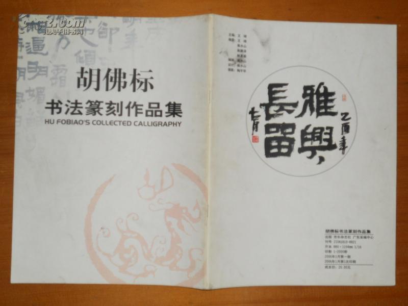 胡佛标书法篆刻作品集(签赠本)