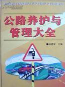 公路养护与管理大全 (全三册)