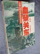 《血祭关东——苏联红军出兵东北纪实》1993年4月一版一印447页[D1-4-4]