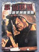 《黑色军团——希姆莱与党卫队》1995年3月一版一印10000册[D1-4-4]