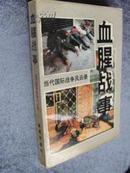 《血腥战事——当代国际战争风云录》1995年2月一版一印388页[D1-4-4]