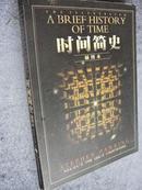 [英]斯蒂芬.霍金/著《世界简史》插图本   16开本原价45元现售23元[D1-2-2]