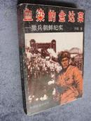 《血染的金达莱——撤兵朝鲜纪实》1992年9月一版一印423页[D1-4-4]